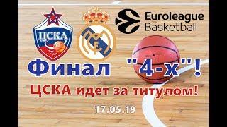ЦСКА Реал 95:90 Евролига баскетбол ǀ 17 мая Прямая трансляция ǀ Матч онлайн Взгляд Болельщика
