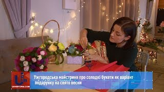 видео Чи варто в Ужгороді створювати квіткові композиції?
