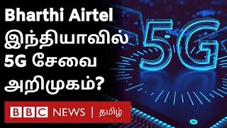 ஒரு நிமிடத்தில் full HD movie download – இந்தியாவில் 5G சேவை அறிமுகம்? | Bharthi Airtel