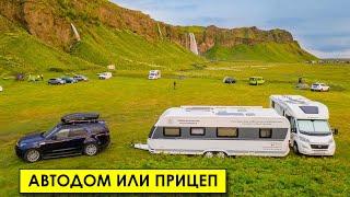 Автодом или прицеп? Попытка ответа на этот вопрос после путешествия в Исландию на автодоме и прицепе