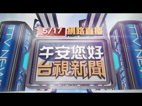 2019.05.17 午間大頭條:雨彈狂炸桃竹! 斜坡變瀑布【台視午間新聞】