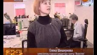 газете «Известия»  95 лет