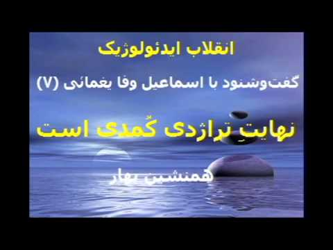 گفت وشنود با اسماعیل وفا یغمائی ۷