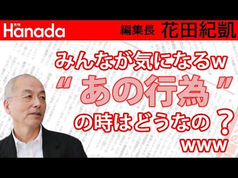防疫対策。意識し出すともぅどうにも止まらない…w 花田紀凱[月刊Hanada]編集長の『週刊誌欠席裁判』