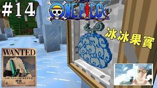 【Minecraft】黑樂創世神☸海賊王☸模組生存 #14 ❦冰冰果實❦