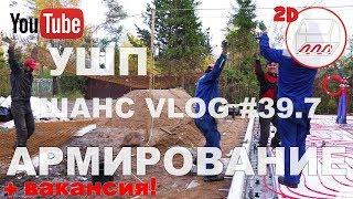 Стройка УШП: армирование и электрокабели | Белоостров | Андрей Шанс VLOG #39.7