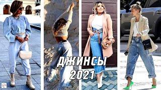 Тренды джинсов 2021 Что модно весной Полный гид какие джинсы купить Стильные образы