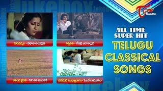 All Time Super Hit Telugu Classical Songs Juke Box