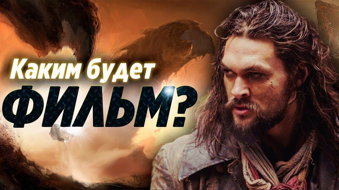 """ФИЛЬМ """"ДЮНА""""  ТРЕЙЛЕР, ОБЗОР."""