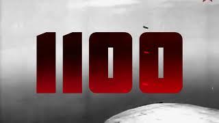 1100 Ария Подвигу Советских Летчиков посвящается