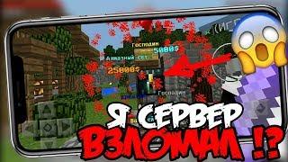 Как играть на серверах в Minecraft  НА ТЕЛЕФОНЕ БЕЗ Xbox Live | + СЕКРЕТНАЯ ИНФА