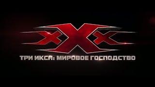 ТОП фильмов Три икса Мировое господство Трейлер русский язык