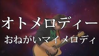男はアコギ1本でアニソンTVsize弾き語りシリーズ! アニソンが大好きで...