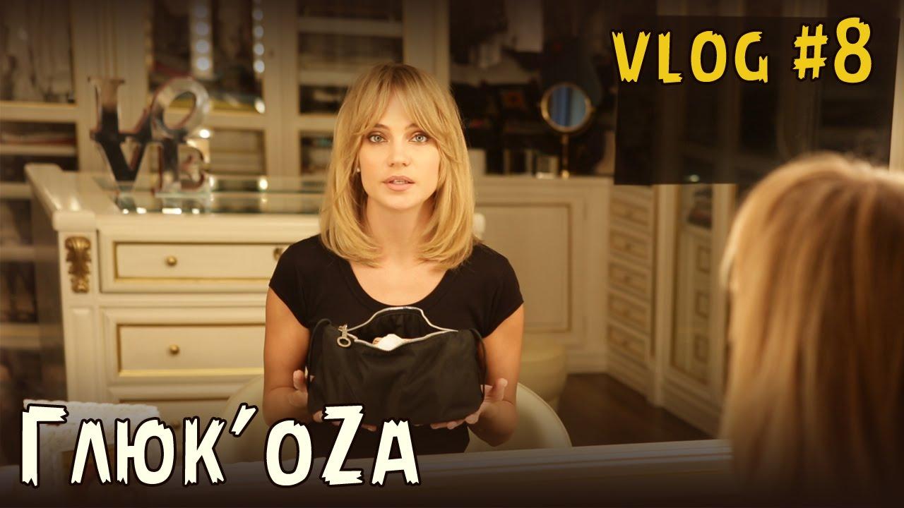 Глюк'oZa Beauty Vlog: Что лежит в косметичке у Глюк'оZы