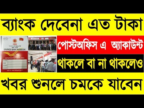 Latest Post Office News Today,Post Office 2 Schemes Better Than Bank FD