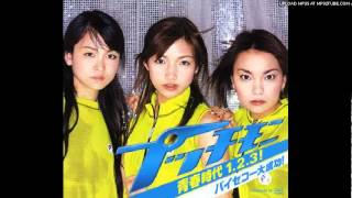 青春時代1.2.3! / バイセコー大成功!』 プッチモニの2枚目のシングル。...