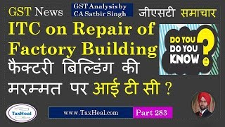 Can you claim Input Tax Credit on Repair of Factory Building ? GST News part 283