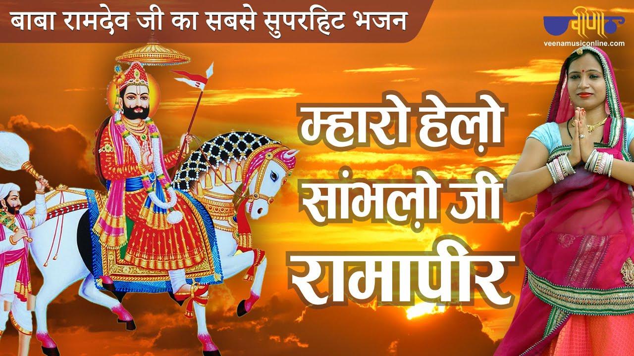 Baba Ramdev Ji Bhajans 2018 Mharo Helo Sambhlo Ji Hd Baba