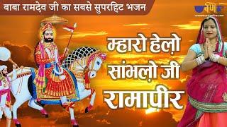 Baba Ramdev ji Bhajans 2015 | Mharo Helo Sambhlo Ji (HD) | Baba Ramdev Ji Songs