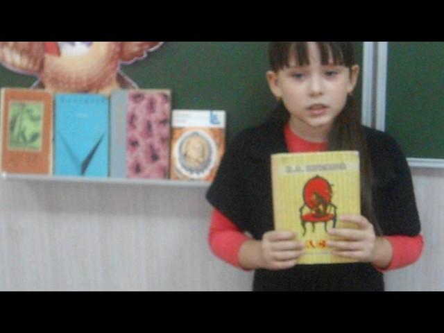Изображение предпросмотра прочтения – КристинаТатлеева читает произведение «Слон и Моська» И.А.Крылова