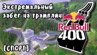 Red Bull 400. Экстремальный забег на трамплин в г. Чайковский  [СПОРТ]