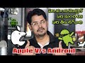 Apple vs Android Comparison, Which mobile is best || in Telugu || Tech-Logic
