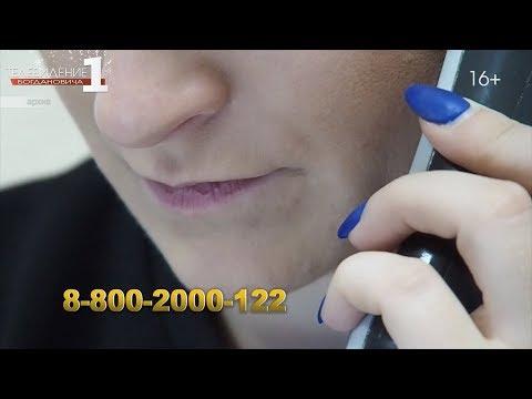 Телефон доверия экстренной психологической помощи