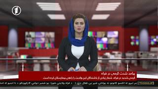 Afghanistan Dari News 23.08.2018 خبرهای افغانستان