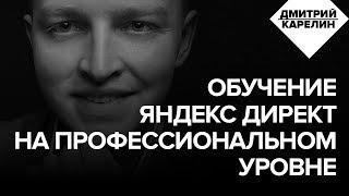 Обучение контекстной рекламе в Яндекс Директ на профессиональном уровне. Индивидуальные занятия.