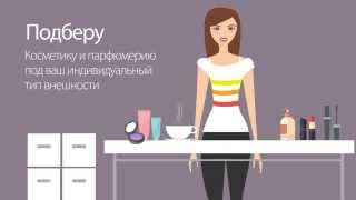 Тюнета.рф - видеоролик для магазина косметики и парфюмерии.