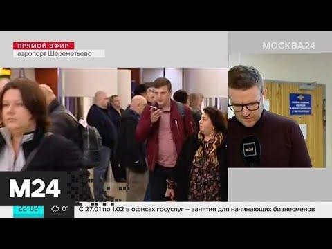 Установлена личность мужчины, который бросил своих детей в Шереметьево - Москва 24