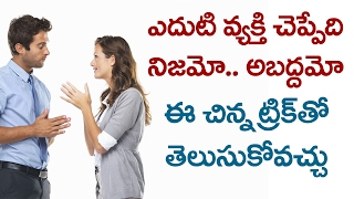 How to Find Out Whether a Person is Saying True or False | Easy Ticks for Life | VTube Telugu thumbnail