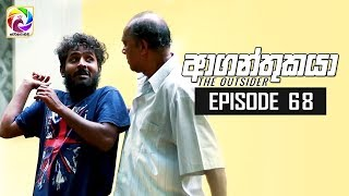 Aaganthukaya Episode 68 || 21st June 2019 Thumbnail