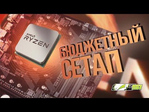 Основа для вашей бюджетной сборки! ( Ryzen 5 2400G )