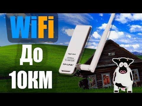 Дальнобойный WiFi Интернет в любой частный дом | UnderMind