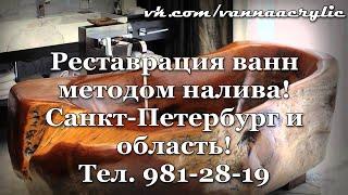Реставрация ванны жидким акрилом. Методом «налива»(, 2015-10-24T16:32:46.000Z)