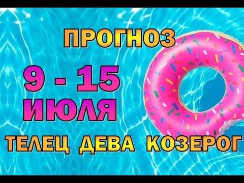 Таро прогноз (гороскоп) с 9 по 15 июля ТЕЛЕЦ, ДЕВА, КОЗЕРОГ
