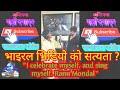 रानू मोंडल: अ टेल ऑफ़ पर्सनेंस एंड सेल्फ विश्वास, Ranu Mandal True Story