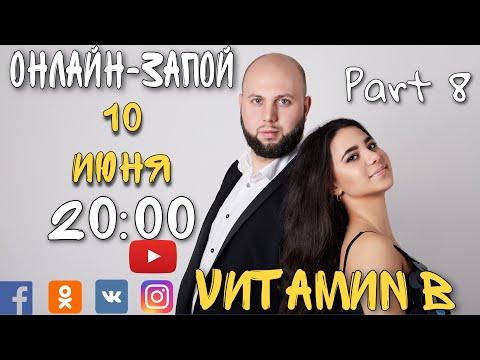ОНЛАЙН-ЗАПОЙ с группой VИТАМИN B (Part 8)