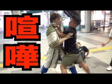【ガチギレ】渋谷で撮影中絡んできたヤンキーとガチ喧嘩