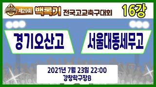 [29회백록기] 16강 22:00 경기오산고 vs 서울…