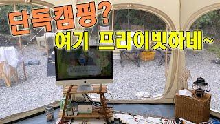 단독캠핑? 사이트 프라이빗하네/ 서울근교 캠팽장/가을캠…