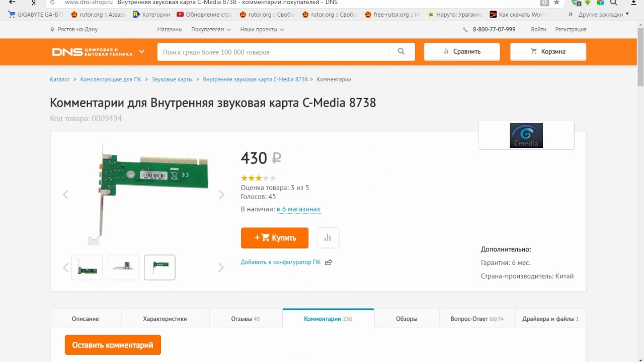 C MEDIA 8738 OPEN SOURCE DRIVERS FOR WINDOWS 7