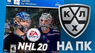 В NHL 2020 ПОЯВИТСЯ КХЛ И ИГРА ВЫЙДЕТ НА ПК ?