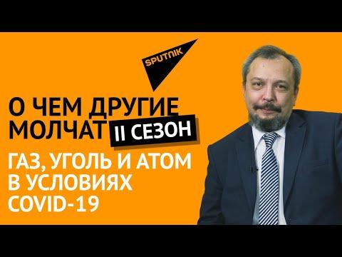 О чем другие молчат | II сезон: газ, уголь и атом в условиях COVID-19 - 29.04.2020