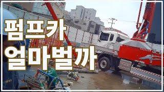 펌프카 하루 얼마?(45m 펌프카 콘크리트 타설)비오는…