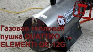Газовая тепловая пушка QUATTRO ELEMENTI QE 12G