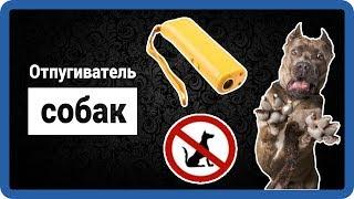 УЛЬТРАЗВУКОВОЙ ОТПУГИВАТЕЛЬ СОБАК ANTI DOG в магазине StarNew в Москве(, 2018-01-03T11:16:45.000Z)