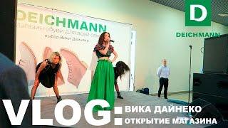 VLOG: открытие магазина DEICHMANN | Виктория Дайнеко