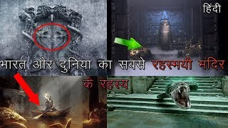 दुनिया के सबसे रहस्मयी पद्मनाभस्वामी मंदिर से जुड़े रहस्य | Mysteries of Padmanabhswamy temple